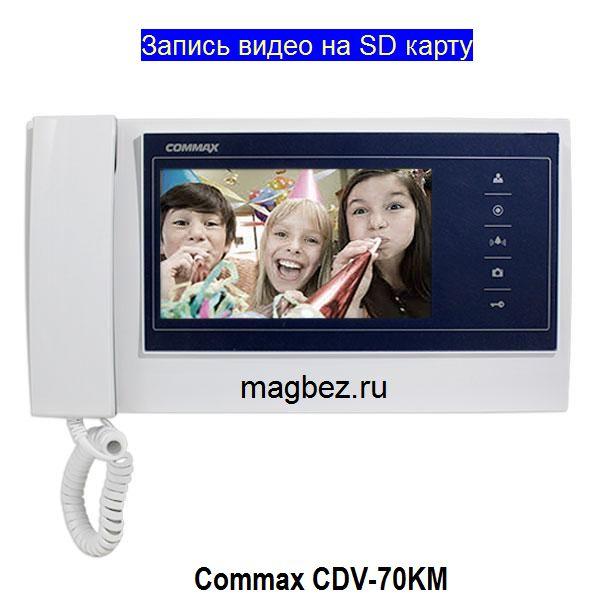 Commax CDV-70KM